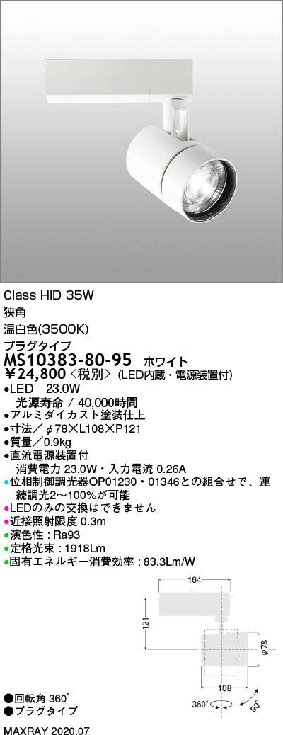 MS10383-80-95 マックスレイ 照明器具 基礎照明 TAURUS-M LEDスポットライト 狭角 プラグタイプ 連続調光 HID35Wクラス 温白色(3500K)