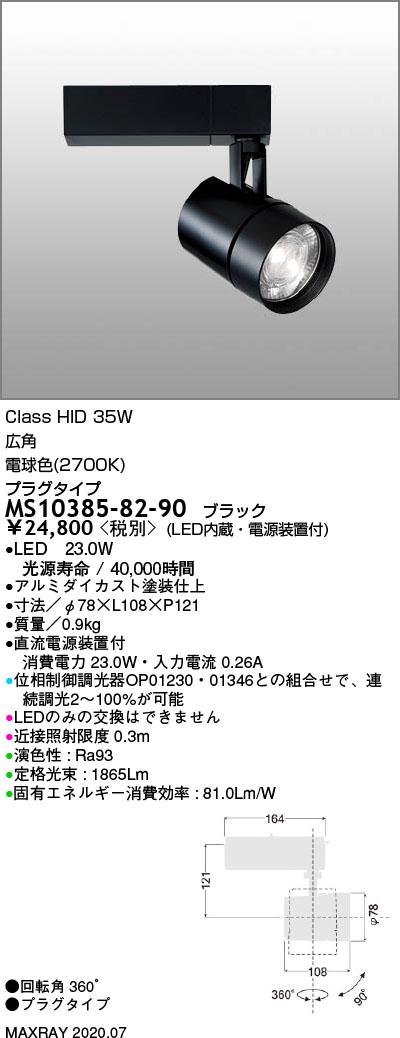 MS10385-82-90 マックスレイ 照明器具 基礎照明 TAURUS-M LEDスポットライト 広角 プラグタイプ 連続調光 HID35Wクラス 電球色(2700K)