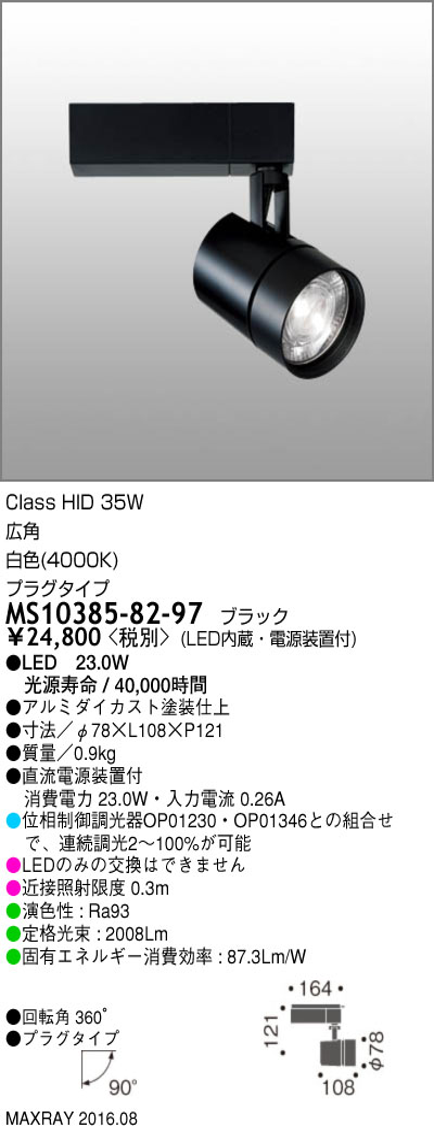 MS10385-82-97 マックスレイ 照明器具 基礎照明 TAURUS-M LEDスポットライト 広角 プラグタイプ 連続調光 HID35Wクラス 白色(4000K)