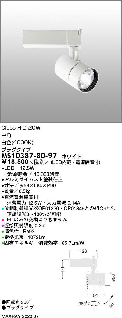MS10387-80-97 マックスレイ 照明器具 基礎照明 TAURUS-S LEDスポットライト 中角 プラグタイプ 連続調光 HID20Wクラス 白色(4000K)