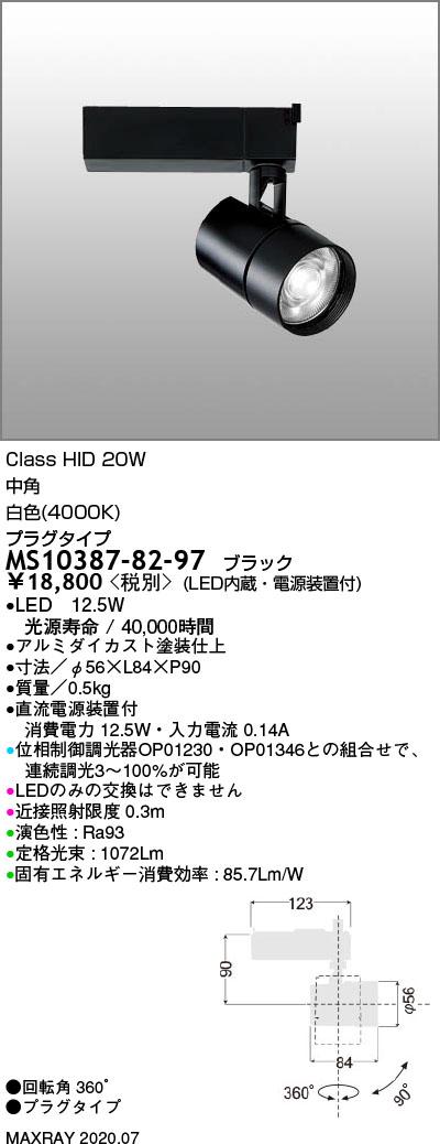 MS10387-82-97 マックスレイ 照明器具 基礎照明 TAURUS-S LEDスポットライト 中角 プラグタイプ 連続調光 HID20Wクラス 白色(4000K)