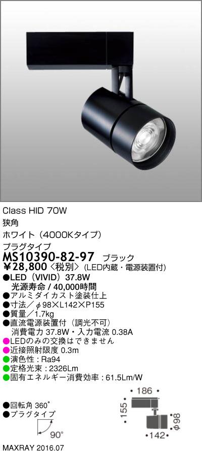 MS10390-82-97 マックスレイ 照明器具 基礎照明 TAURUS-L LEDスポットライト 狭角 プラグタイプ 非調光 HID70Wクラス ホワイト(4000Kタイプ)