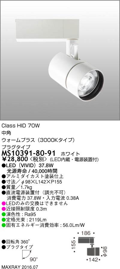MS10391-80-91 マックスレイ 照明器具 基礎照明 TAURUS-L LEDスポットライト 中角 プラグタイプ 非調光 HID70Wクラス ウォームプラス(3000Kタイプ)