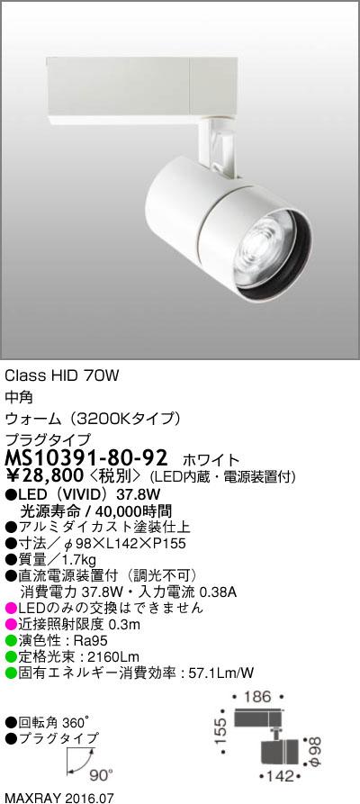 MS10391-80-92 マックスレイ 照明器具 基礎照明 TAURUS-L LEDスポットライト 中角 プラグタイプ 非調光 HID70Wクラス ウォーム(3200Kタイプ)