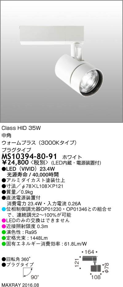 MS10394-80-91 マックスレイ 照明器具 基礎照明 TAURUS-M LEDスポットライト 中角 プラグタイプ 連続調光 HID35Wクラス ウォームプラス(3000Kタイプ)