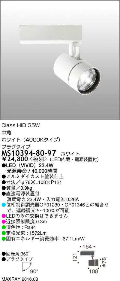 MS10394-80-97 マックスレイ 照明器具 基礎照明 TAURUS-M LEDスポットライト 中角 プラグタイプ 連続調光 HID35Wクラス ホワイト(4000Kタイプ)