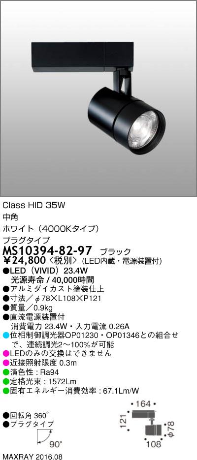 MS10394-82-97 マックスレイ 照明器具 基礎照明 TAURUS-M LEDスポットライト 中角 プラグタイプ 連続調光 HID35Wクラス ホワイト(4000Kタイプ)