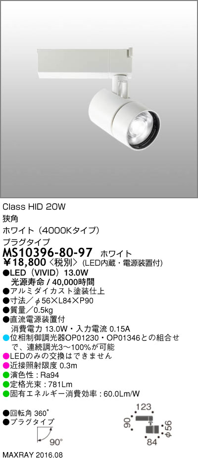 MS10396-80-97 マックスレイ 照明器具 基礎照明 TAURUS-S LEDスポットライト 狭角 プラグタイプ 連続調光 HID20Wクラス ホワイト(4000Kタイプ)