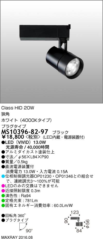 MS10396-82-97 マックスレイ 照明器具 基礎照明 TAURUS-S LEDスポットライト 狭角 プラグタイプ 連続調光 HID20Wクラス ホワイト(4000Kタイプ)