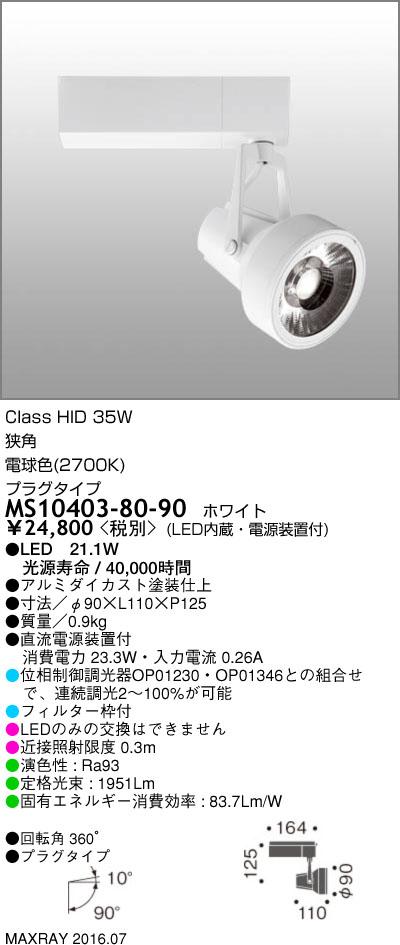 MS10403-80-90 マックスレイ 照明器具 基礎照明 GEMINI-M LEDスポットライト 狭角 プラグタイプ HID35Wクラス 電球色(2700K) 連続調光