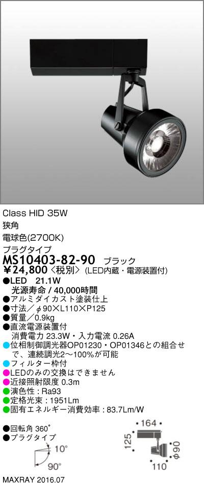 MS10403-82-90 マックスレイ 照明器具 基礎照明 GEMINI-M LEDスポットライト 狭角 プラグタイプ HID35Wクラス 電球色(2700K) 連続調光