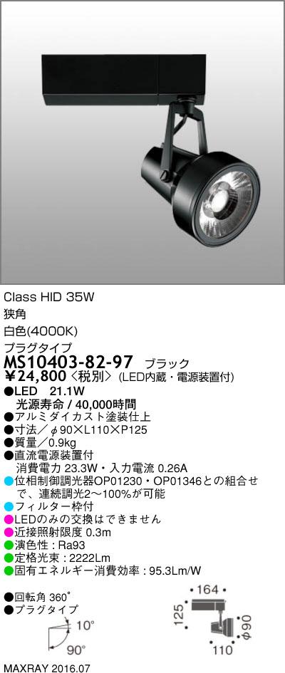 MS10403-82-97 マックスレイ 照明器具 基礎照明 GEMINI-M LEDスポットライト 狭角 プラグタイプ HID35Wクラス 白色(4000K) 連続調光