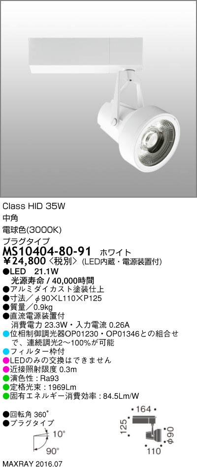 MS10404-80-91 マックスレイ 照明器具 基礎照明 GEMINI-M LEDスポットライト 中角 プラグタイプ HID35Wクラス 電球色(3000K) 連続調光