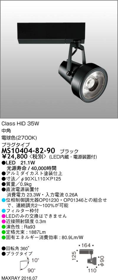MS10404-82-90 マックスレイ 照明器具 基礎照明 GEMINI-M LEDスポットライト 中角 プラグタイプ HID35Wクラス 電球色(2700K) 連続調光