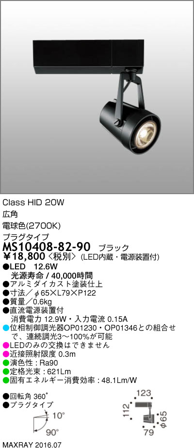 MS10408-82-90 マックスレイ 照明器具 基礎照明 GEMINI-S LEDスポットライト 広角 プラグタイプ HID20Wクラス 電球色(2700K) 連続調光 MS10408-82-90