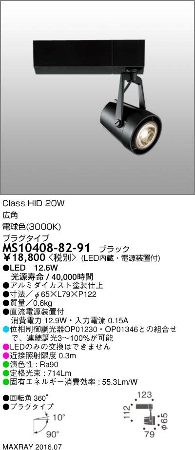 MS10408-82-91 マックスレイ 照明器具 基礎照明 GEMINI-S LEDスポットライト 広角 プラグタイプ HID20Wクラス 電球色(3000K) 連続調光