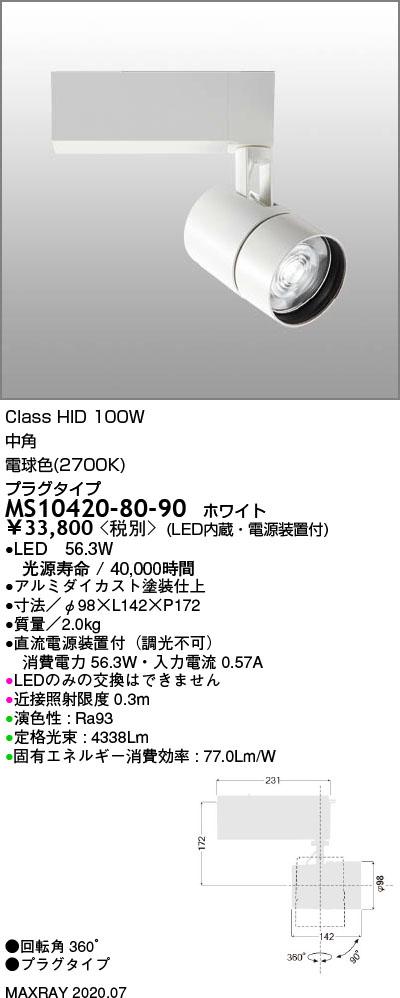 MS10420-80-90 マックスレイ 照明器具 基礎照明 TAURUS-L4500 LEDスポットライト 中角 プラグタイプ 非調光 HID100Wクラス 電球色(2700K)