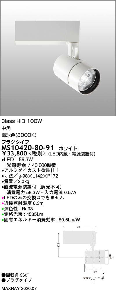 MS10420-80-91 マックスレイ 照明器具 基礎照明 TAURUS-L4500 LEDスポットライト 中角 プラグタイプ 非調光 HID100Wクラス 電球色(3000K)