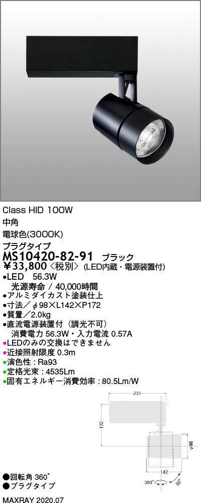 MS10420-82-91 マックスレイ 照明器具 基礎照明 TAURUS-L4500 LEDスポットライト 中角 プラグタイプ 非調光 HID100Wクラス 電球色(3000K)
