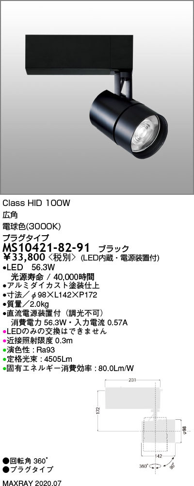 MS10421-82-91 マックスレイ 照明器具 基礎照明 TAURUS-L4500 LEDスポットライト 広角 プラグタイプ 非調光 HID100Wクラス 電球色(3000K)