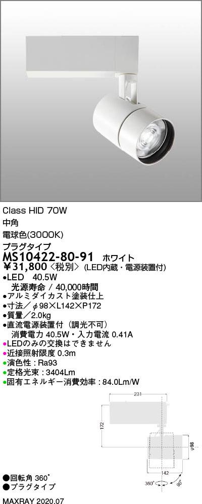 MS10422-80-91 マックスレイ 照明器具 基礎照明 TAURUS-L3500 LEDスポットライト 中角 プラグタイプ 非調光 HID70Wクラス 電球色(3000K)