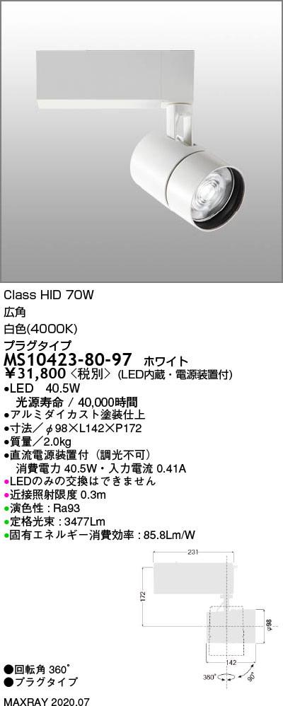 MS10423-80-97 マックスレイ 照明器具 基礎照明 TAURUS-L3500 LEDスポットライト 広角 プラグタイプ 非調光 HID70Wクラス 白色(4000K)