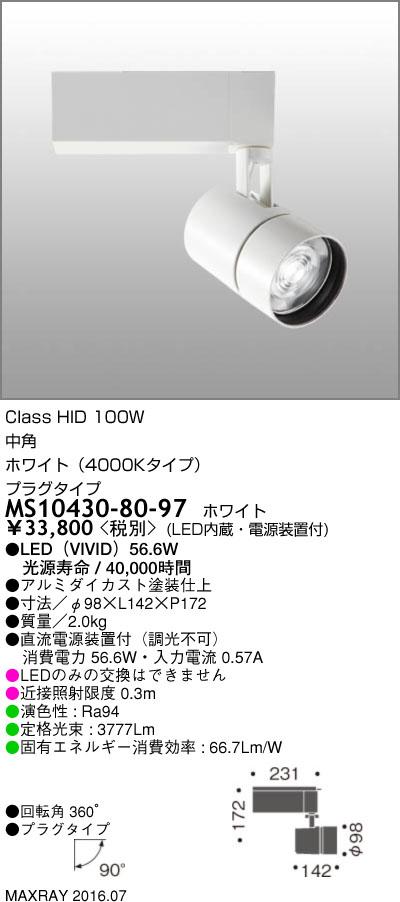 MS10430-80-97 マックスレイ 照明器具 基礎照明 TAURUS-L4500 LEDスポットライト 中角 プラグタイプ 非調光 HID100Wクラス ホワイト(4000Kタイプ)