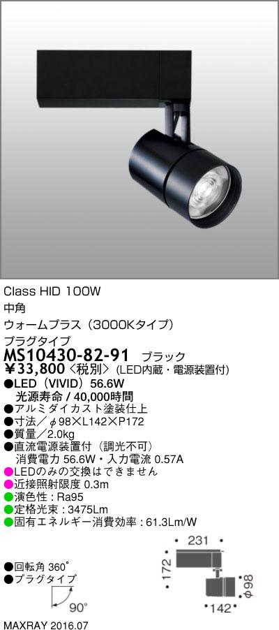 MS10430-82-91 マックスレイ 照明器具 基礎照明 TAURUS-L4500 LEDスポットライト 中角 プラグタイプ 非調光 HID100Wクラス ウォームプラス(3000Kタイプ)