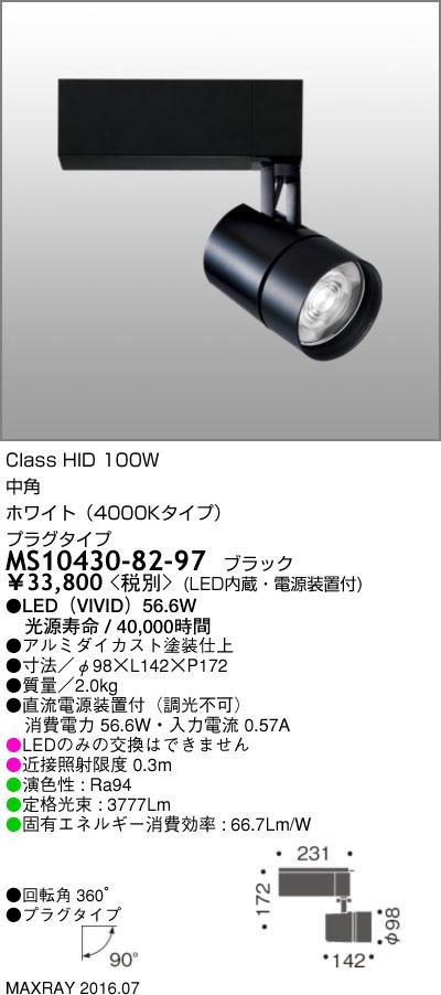 MS10430-82-97 マックスレイ 照明器具 基礎照明 TAURUS-L4500 LEDスポットライト 中角 プラグタイプ 非調光 HID100Wクラス ホワイト(4000Kタイプ)