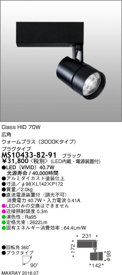 MS10433-82-91 マックスレイ 照明器具 基礎照明 TAURUS-L3500 LEDスポットライト 広角 プラグタイプ 非調光 HID70Wクラス ウォームプラス(3000Kタイプ)