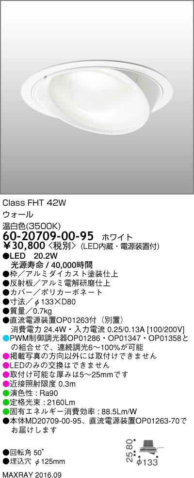60-20709-00-95 マックスレイ 照明器具 基礎照明 LEDウォールウォッシャーダウンライト φ125 FHT42Wクラス 温白色(3500K) 連続調光