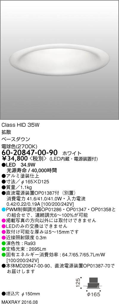 60-20847-00-90 マックスレイ 照明器具 基礎照明 LEDダウンライト φ150 拡散 HID20Wクラス 電球色(2700K) 連続調光