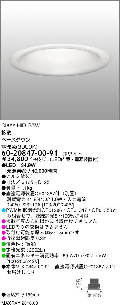 60-20847-00-91 マックスレイ 照明器具 基礎照明 LEDダウンライト φ150 拡散 HID20Wクラス 電球色(3000K) 連続調光
