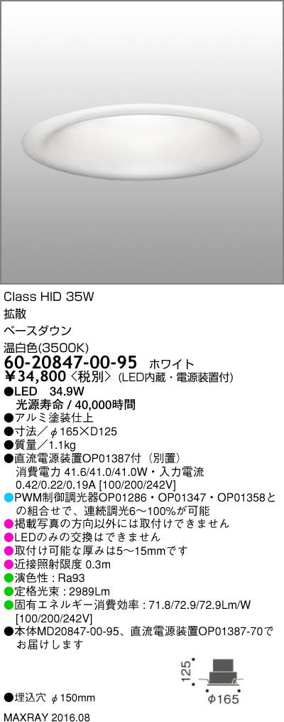 60-20847-00-95 マックスレイ 照明器具 基礎照明 LEDダウンライト φ150 拡散 HID20Wクラス 温白色(3500K) 連続調光