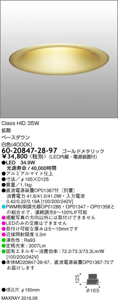 60-20847-28-97 マックスレイ 照明器具 基礎照明 LEDダウンライト φ150 拡散 HID20Wクラス 白色(4000K) 連続調光