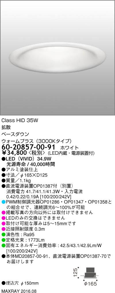 60-20857-00-91 マックスレイ 照明器具 基礎照明 LEDダウンライト φ150 拡散 HID20Wクラス ウォームプラス(3000Kタイプ) 連続調光
