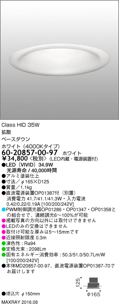 60-20857-00-97 マックスレイ 照明器具 基礎照明 LEDダウンライト φ150 拡散 HID20Wクラス ホワイト(4000Kタイプ) 連続調光