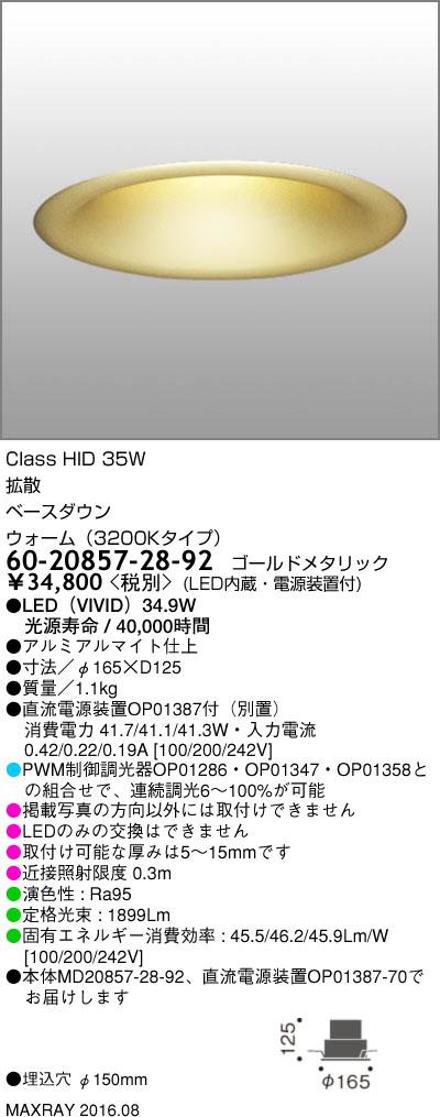 60-20857-28-92 マックスレイ 照明器具 基礎照明 LEDダウンライト φ150 拡散 HID20Wクラス ウォーム(3200Kタイプ) 連続調光