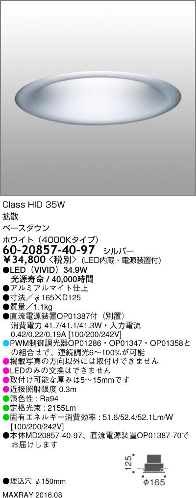 60-20857-40-97 マックスレイ 照明器具 基礎照明 LEDダウンライト φ150 拡散 HID20Wクラス ホワイト(4000Kタイプ) 連続調光