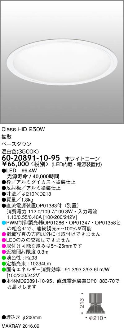 60-20891-10-95 マックスレイ 照明器具 基礎照明 LEDベースダウンライト φ200 拡散 HID250Wクラス 温白色(3500K) 連続調光