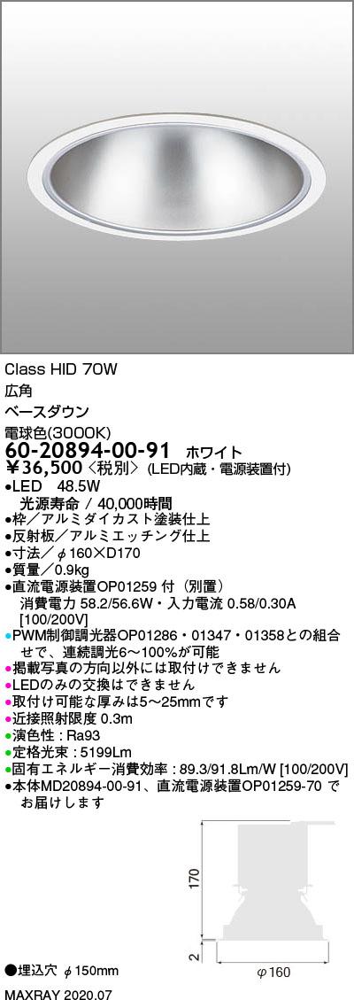 60-20894-00-91 マックスレイ 照明器具 基礎照明 LEDベースダウンライト φ150 広角 HID70Wクラス 電球色(3000K) 連続調光