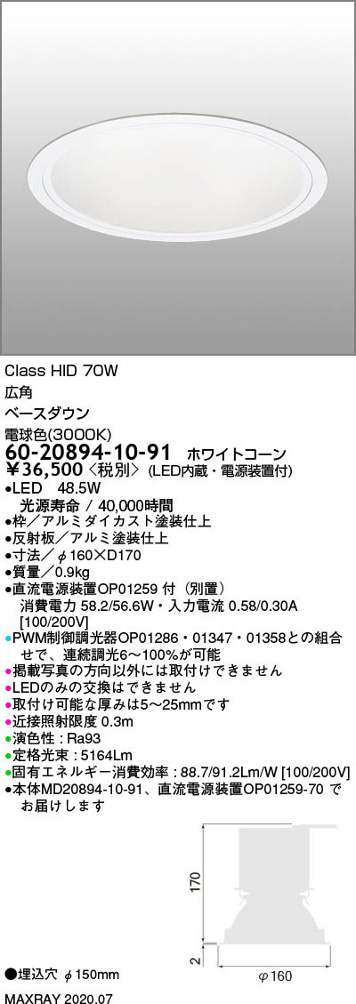 60-20894-10-91 マックスレイ 照明器具 基礎照明 LEDベースダウンライト φ150 広角 HID70Wクラス 電球色(3000K) 連続調光