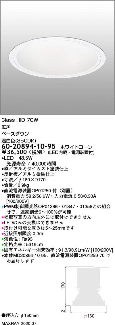 60-20894-10-95 マックスレイ 照明器具 基礎照明 LEDベースダウンライト φ150 広角 HID70Wクラス 温白色(3500K) 連続調光