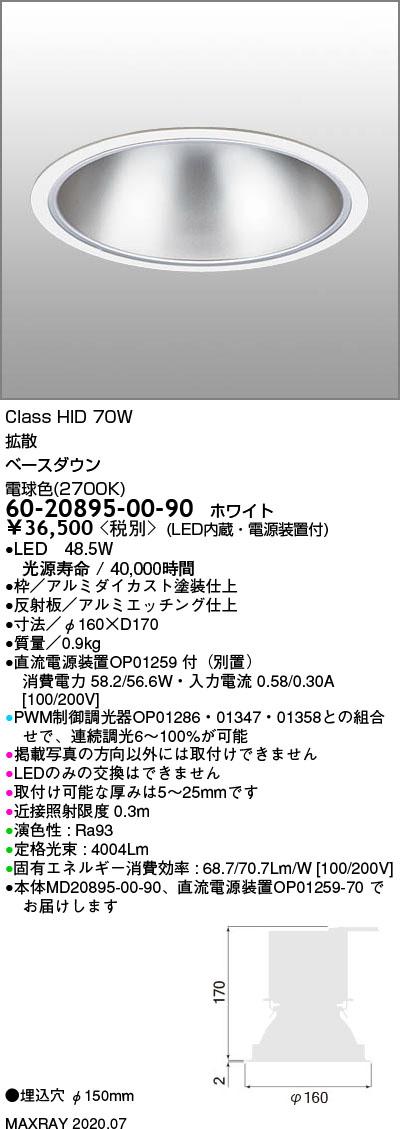 60-20895-00-90 マックスレイ 照明器具 基礎照明 LEDベースダウンライト φ150 拡散 HID70Wクラス 電球色(2700K) 連続調光