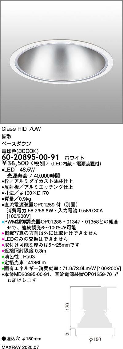 60-20895-00-91 マックスレイ 照明器具 基礎照明 LEDベースダウンライト φ150 拡散 HID70Wクラス 電球色(3000K) 連続調光