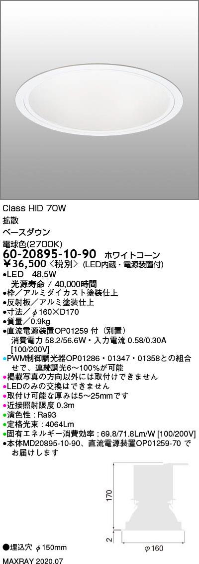 60-20895-10-90 マックスレイ 照明器具 基礎照明 LEDベースダウンライト φ150 拡散 HID70Wクラス 電球色(2700K) 連続調光