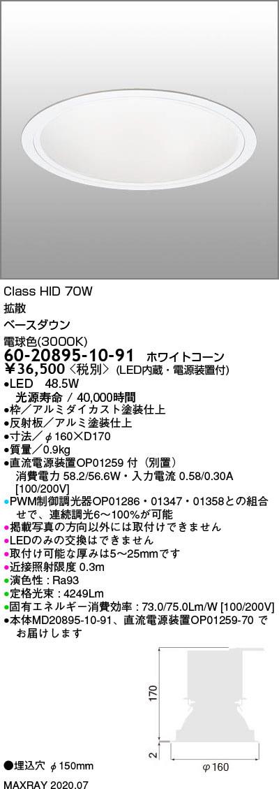 60-20895-10-91 マックスレイ 照明器具 基礎照明 LEDベースダウンライト φ150 拡散 HID70Wクラス 電球色(3000K) 連続調光