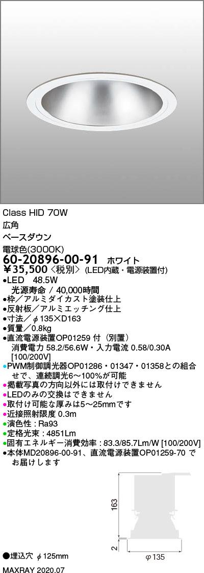 60-20896-00-91 マックスレイ 照明器具 基礎照明 LEDベースダウンライト φ125 広角 HID70Wクラス 電球色(3000K) 連続調光