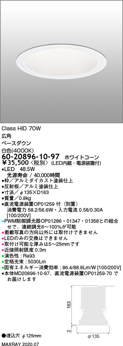 60-20896-10-97 マックスレイ 照明器具 基礎照明 LEDベースダウンライト φ125 広角 HID70Wクラス 白色(4000K) 連続調光