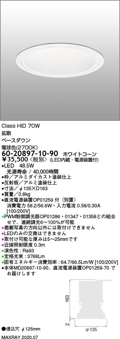 60-20897-10-90 マックスレイ 照明器具 基礎照明 LEDベースダウンライト φ125 拡散 HID70Wクラス 電球色(2700K) 連続調光